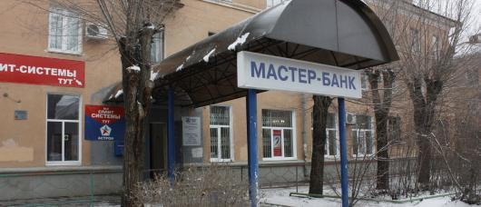 Закрытие «Мастер-Банка» отразится на турфирмах
