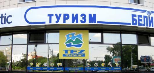 Лучшие туроператоры России 2013