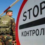 За пересечение российской границы вскоре придется заплатить