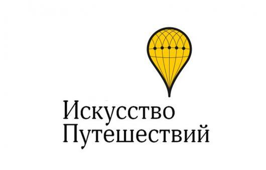 Открытие самого ожидаемого музея в Екатеринбурге — «Искусство путешествий»