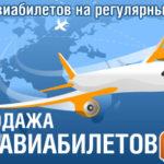 Купить билет на самолет Минск - Калининград