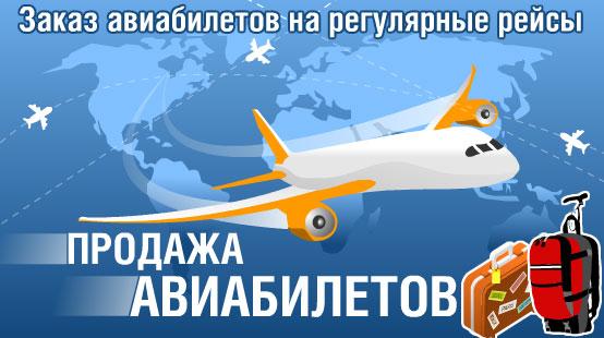 Купить билет на самолет Минск — Калининград