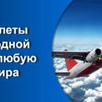 Билет на самолет Ташкент - Калининград