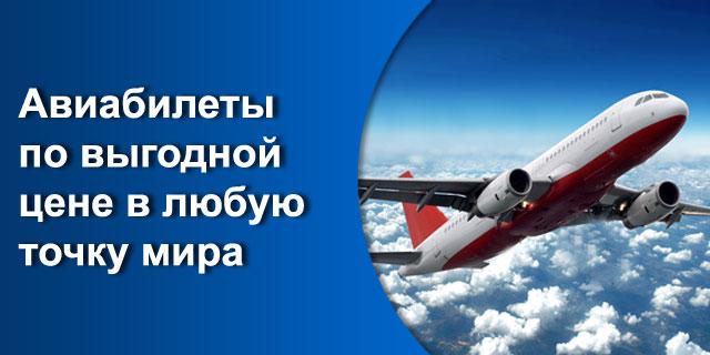 Билет на самолет Ташкент — Калининград