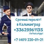 Срочный перелёт в Калининград!